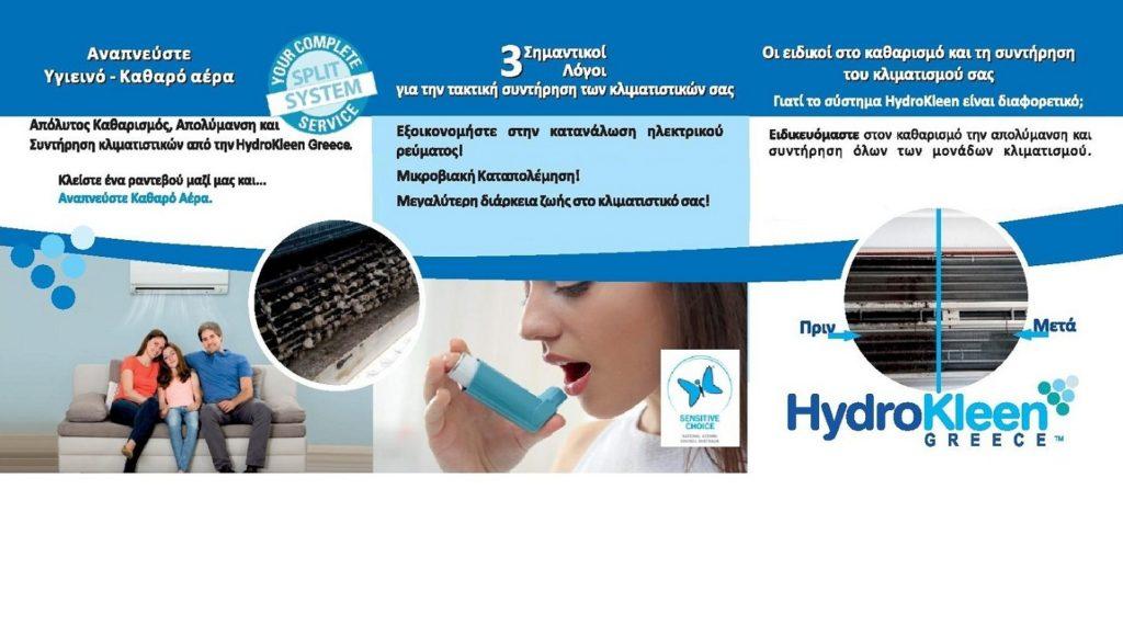 hydrokleen greece 2 1024x570 Συχνές ερωτήσεις